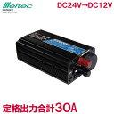 メルテック コンバーター DCDCコンバーター 24V→12V 定格30A ...
