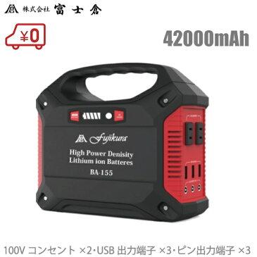 富士倉 非常用電源 BA-155 大容量:42000mAh 超小型/軽量 LEDライト付 ポータブル電源 ポータブルバッテリー 車中泊 キャンプ iphone