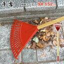 千吉 伸縮式熊手 PPガーデンくまで小 SPR-3 940〜1525mm 14本爪 清掃 公園 落ち葉