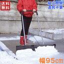 コンパル 雪かき 道具 スノーダンプ 軽量 アルミ製 幅95cm 雪押し スノープッシャー 除雪スコップ 幅広くん 組立式