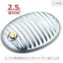 マルカ トタン 湯たんぽA(エース) 金属製 2.5L 日本製 ゆたんぽ 29.5×21.6×7.4cm 直火/IH対応 エコ レトロ 寝具 暖房 アウトドア キャンプ