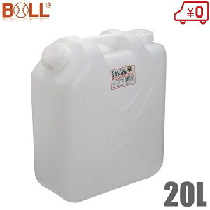 BOLL 万能 ポリ容器 20L ノズル付 給水タンク [携行缶 防災 セット 水 ポリタンク レジャー]