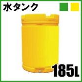 【法人様限定】【送料無料】安全興業 貯水タンク 185L 黄/緑 [雨水タンク 家庭用 農業用 防災 樽]