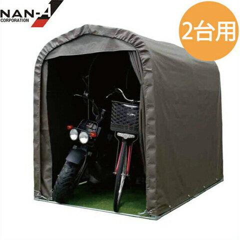 南栄サイクルハウスSH2-SB自転車2台用 パイプ車庫自転車置き場サイクルポートサイクルガレージマルチスペーススタンド