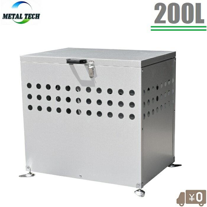 ゴミ箱 屋外 ごみ箱 ダストボックス ふた付き 大容量200L DST-700 [おしゃれ 大型 ゴミストッカー ダストストッカー 一時保管] 【送料無料】錆や腐食に強いガルバリウムを使用しています。