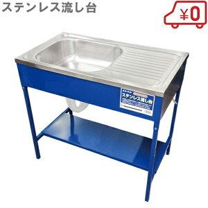 【送料無料】 簡易 流し台 屋...