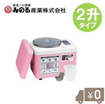 みのる産業 餅つき機 1〜2升用 HSA-25 空冷装置付 [餅つき器 もちつき機 業務用]