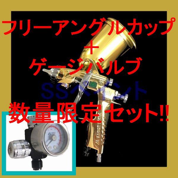 (数量限定)(K.V)アネスト岩田(イワタ)スプレーガン 極みシリーズ イエローゴールドモデル W-101-138BG-S90 フリーアングル塗料カップ・手元圧力計付きセット