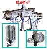 (数量限定)(K.V)アネスト岩田(イワタ)スプレーガンW-101-131G重力式ノズル口径:1.3mm400ml塗料カップPC-4S・手元圧力計付きセット