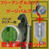 (数量限定)(K.V3)DEVILBISSデビルビススプレーガンLUNA2-R-245PLS-1.0-G-K小型重力式フリーアングル塗料カップ・手元圧力計付きセット