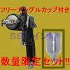 (数量限定)(K)DEVILBISSデビルビススプレーガンLUNA2i-R-255-1.0-G-K小型重力式フリーアングル塗料カップ