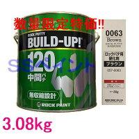 (数量限定)ロックペイント057-0845ロックパテビルドアップ120(中間パテ)057-0063硬化剤付きセット3.08kgセット