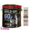 (数量限定)ロックペイント057-0810ロックパテビルドアップ60(超厚付用)057-0063硬化剤付きセット3.08kgセット