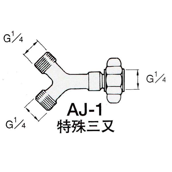 アネスト岩田 エアー用ジョイント AJ-1 特殊三又