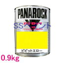 自動車塗料 ロックペイント 088-0062 パナロック ビビットエロー 主剤 0.9kg