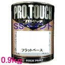 自動車塗料 ロックペイント 077-0095 プロタッチ フラットベース 0.9kg