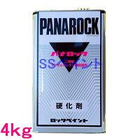 ロックペイント088-0110パナロック硬化剤(標準型)4kg