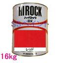自動車塗料 ロックペイント 073-8210 ハイロックDX レッド...