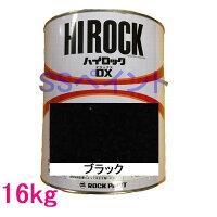 自動車塗料ロックペイント073-8234ハイロックDXブラック主剤16kg(一斗缶サイズ)