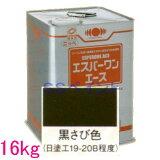 日本ペイント 油性サビ止メ 一液エポキシ塗料 エスパーワンエース  色:黒さび色 16kg(一斗缶サイズ)