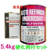 (数量限定)ロックペイント202-1990ミラクルプラサフHB(ブラック)202-0110硬化剤付セット5.4kg