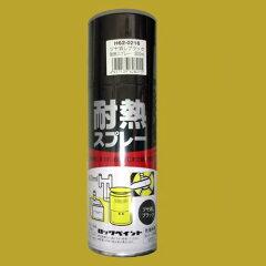 耐熱塗料、600度の高温にも耐えるスプレーです。ロックペイント H62-0216 耐熱塗料スプレー(...