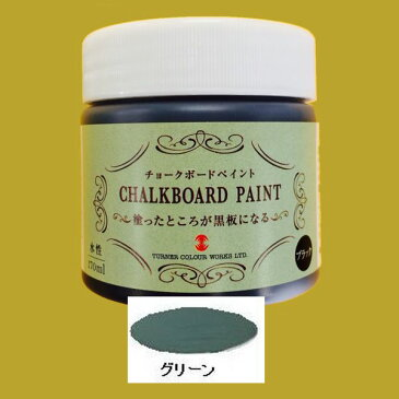 ターナー 黒板塗料 水性 チョークボードペイント 色:グリーン 170ml