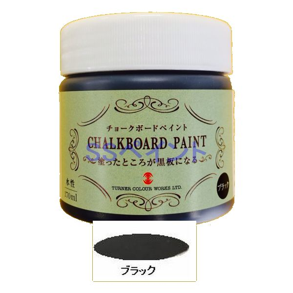 ターナー 黒板塗料 水性 チョークボードペイント 色:ブラック 170ml
