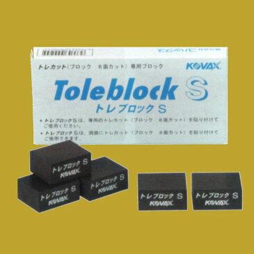 コバックス トレブロック S(袋) 手研ぎ用・糊付製品用 1個入/袋