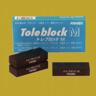 コバックス トレブロック M(箱) 手研ぎ用・糊付製品用 5個入 1箱