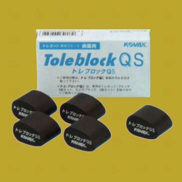コバックス トレブロック QS(袋) 手研ぎ用・糊付製品用 1個入/袋