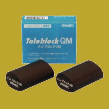 コバックス トレブロック QM(箱) 手研ぎ用・糊付製品用 2個入 1箱