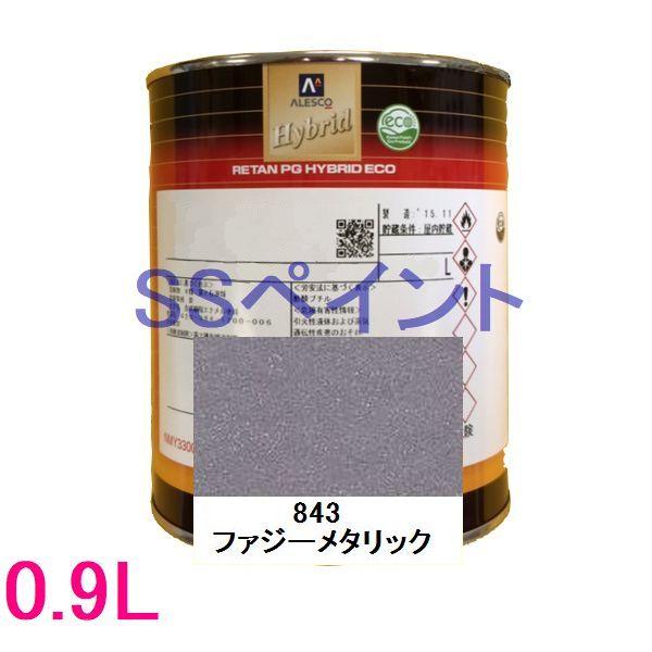 自動車塗料 関西ペイント 94-384-843 レタンPGハイブリッドエコ 843 ファジィーメタリック 0.9L