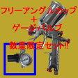 (数量限定)(K.V) 明治(meiji)スプレーガン FINER2 PLUS-G14 フリーアングル塗料カップ・手元圧力計付きセット