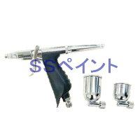 エアテックス(AIRTEX)トリガーアクションエアブラシXP-735+(プラス)ノズル口径:0.35mm