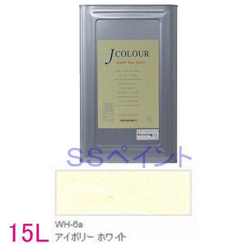 ターナー色彩 つやけし水性塗料 Jカラー Whiteシリーズ  色:WH-6a アイボリー ホワイト15L(一斗缶サイズ)