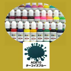携帯カバーアート、プラモデル、用途はいろいろ!エアテックス エアブラシ用絵の具・塗料 水...