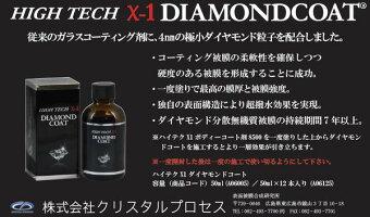 クリスタルプロセスハイテクX1ダイヤモンドコートガラスコーティング剤容量:50ml
