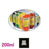 ターナー色彩 水性絵具 フラッグカラー 色:黒 200ml