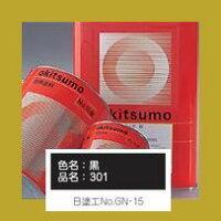 オキツモ300シリーズ耐熱300℃色:半ツヤ黒(301)16kg(一斗缶サイズ)