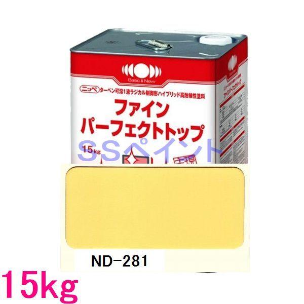 日本ペイント ファインパーフェクトトップ 色:ND-281 15kg(一斗缶サイズ)