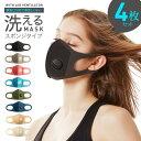 【4枚セット】 洗えるマスク スポンジタイプ 通気口 換気口 エアベンチレーター レギュラーサイズ 370 ウレタンマスク ブラック 黒マスク 立体 ∞