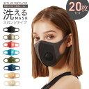 【個包装20枚セット】 洗えるマスク スポンジタイプ 通気口 換気口 エアベンチレーター レギュラーサイズ 370 ウレタンマスク ブラック 黒マスク 立体 ∞