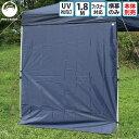 【送料無料】 Field to Summit 1.8Mサイズテント用 サイドタープ 横幕 簡易テント オプション 180cm
