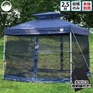 Field to Summit 2.5Mサイズテント用 メッシュスクリーン 蚊帳のみ メッシュ 虫よけ テント タープテント 簡易テント オプション 害虫 対策 250cm