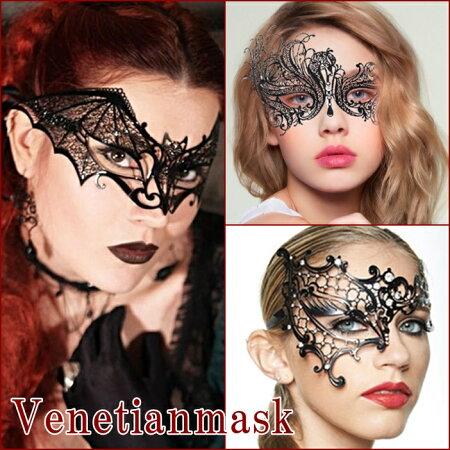 ハロウィンコスチュームベネチアンマスク金属プリンセス半顔マスク