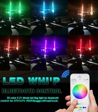 LED Lighted Whip Bluetooth 5ft LED ライテッド ウイップス UTV・ATV・バギー・オフロード・フラッシュ・ライト・Bluetooth・電飾・防水・アメ車・アメリカ・トラック・USA