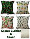 サボテン柄クッション 中身あり!45×45 Cactus・カクタス・植物・リネン・ソファ・模様替え・インテリア・アメリカ