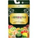 1週間酵素生活 15g×7包 ( ファイン ) [ サプリメント 酵素 ダイエット ビタミン ミネラル 健康維持 栄養補給 おすすめ ] 1