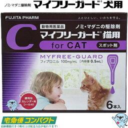 マイフリーガード 猫用 スポット剤 6本入 *送料無料 ささえあ製薬 フジタ製薬 フィプロニル ノミ マダニ シラミ 駆除剤 動物用医薬品